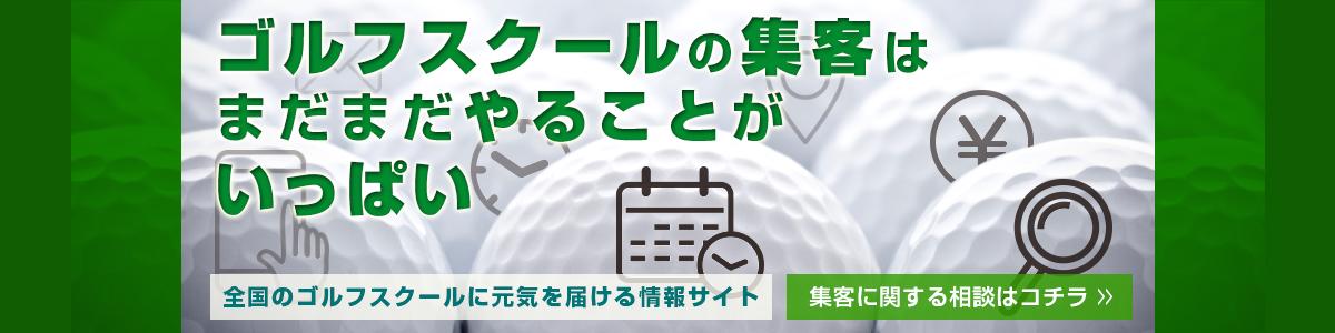 ゴルフスクール支援サービス