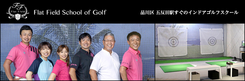 Flat Field School of Golf 五反田