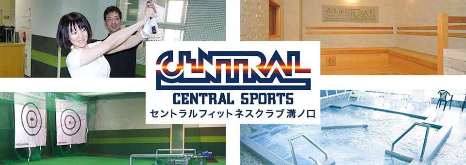 セントラル スポーツ 溝の口