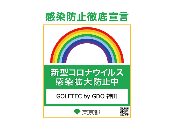 GOLFTEC(ゴルフテック)by GDO 神田