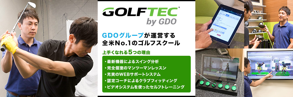 GOLFTEC(ゴルフテック)by GDO 新宿